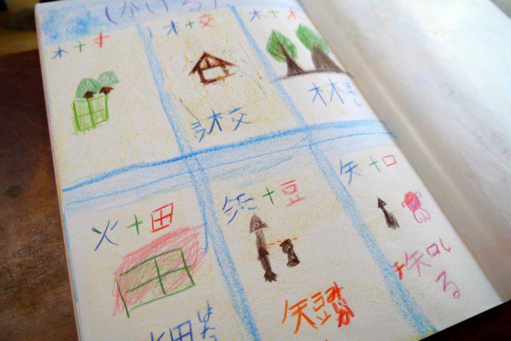 国語のノート(3年生)
