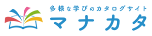 多様な学びのカタログサイト マナカタ