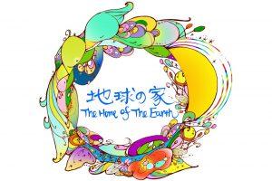 共育ステーション地球の家